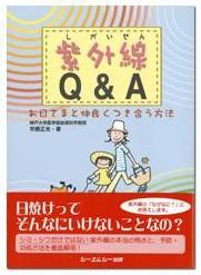 紫外線Q&A
