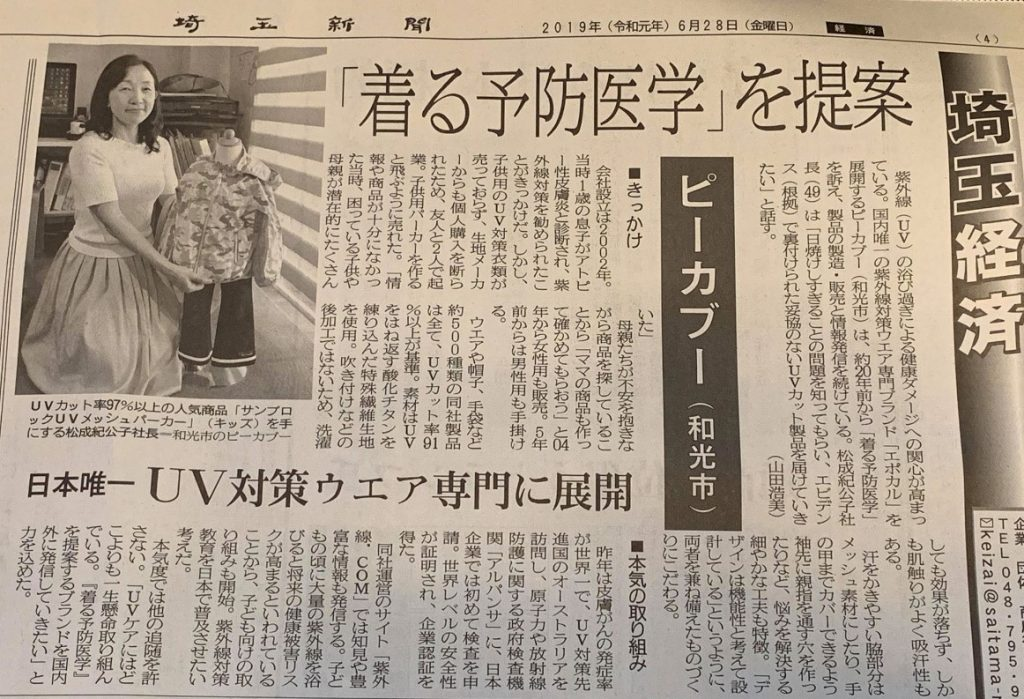 エポカル 新聞掲載