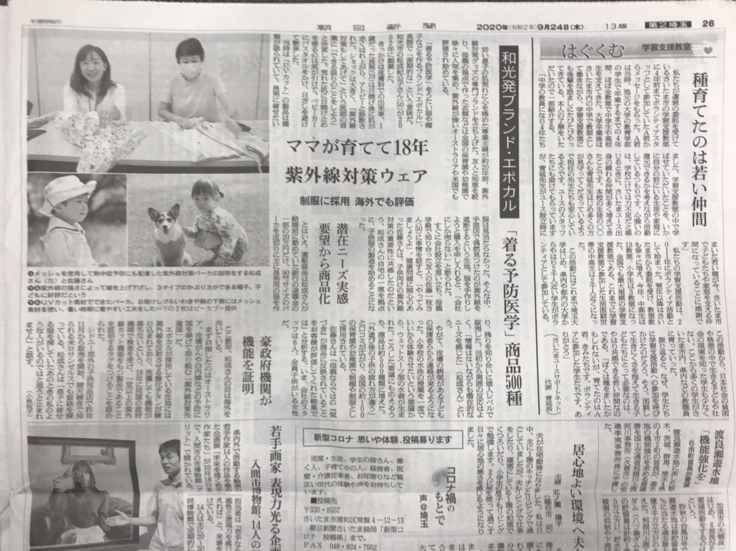 朝日新聞に掲載されました 株式会社ピーカブー